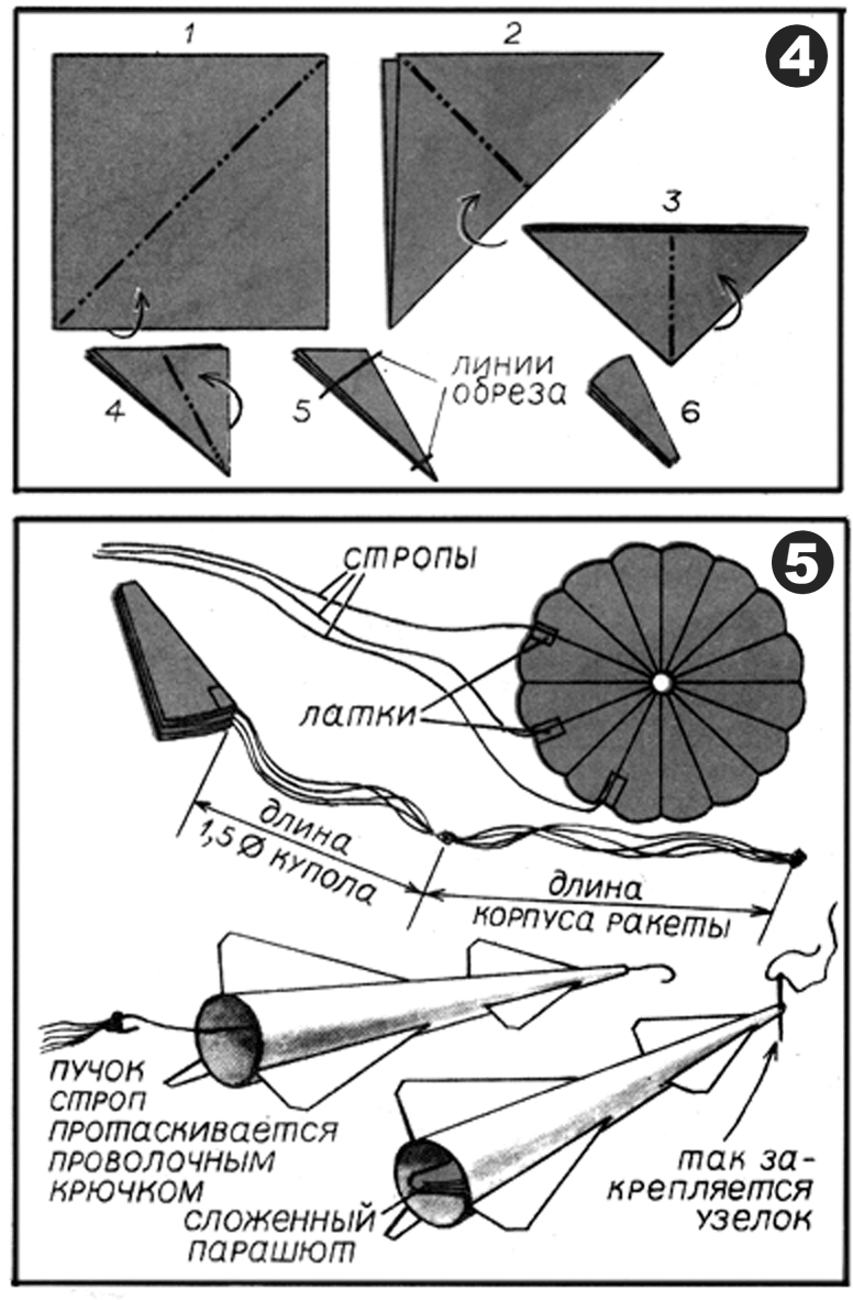 Как сделать летающий парашют 812