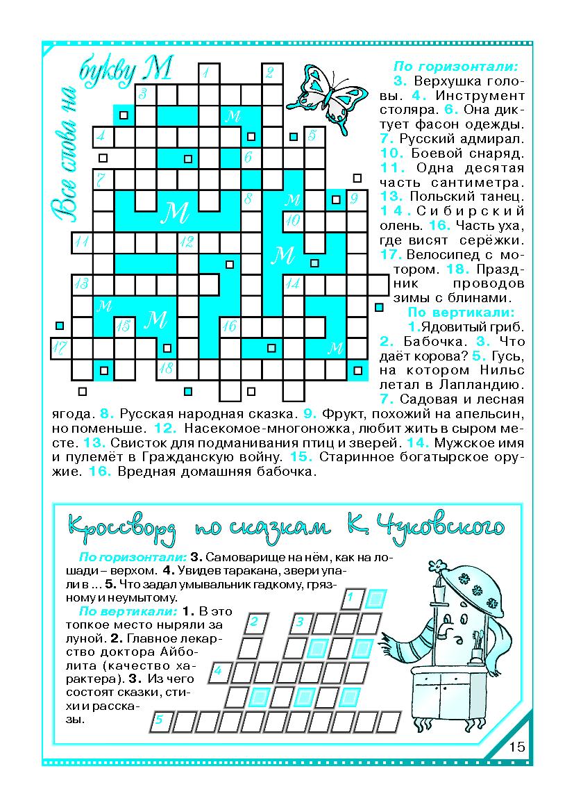 кроссворды по: